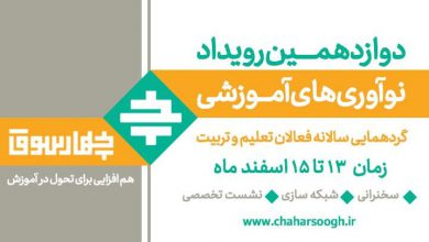 دوازدهمین رویداد «نوآوریهای آموزشی چهارسوق»