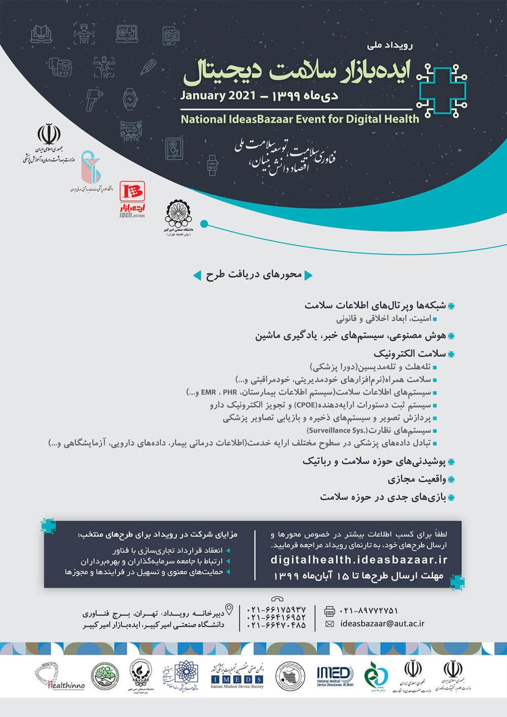 رویداد ملی ایده بازار سلامت دیجیتال