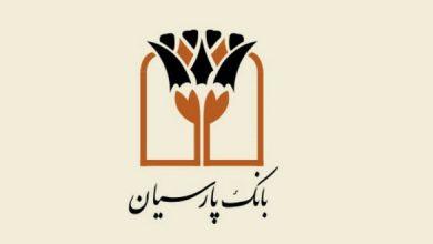 زنجیره ارزش شرکت های دانش بنیان در بانک پارسیان تکمیل شد