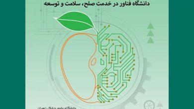 ششمین همایش و فن بازار ملی سلامت در بهمن ماه برگزار می شود
