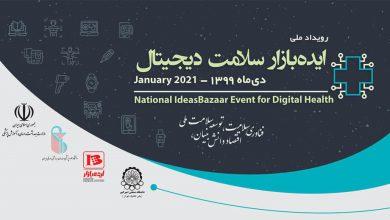 رویداد ملی ایده بازار سلامت دیجیتال برگزار می شود