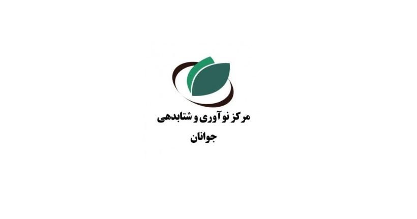 آغاز طرح ایجاد مراکز نوآوری و شتابدهی جوانان در ۱۳ استان کشور