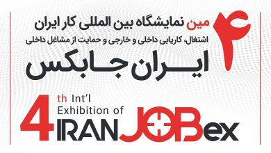آغاز فعالیت رسمی چهارمین دوره نمایشگاه بین المللی ایران جابکس
