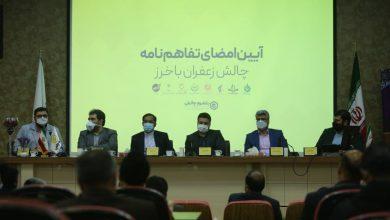 امضای تفاهمنامه چالش زعفران باخرز باهدف رفع نوآورانه مسائل این حوزه