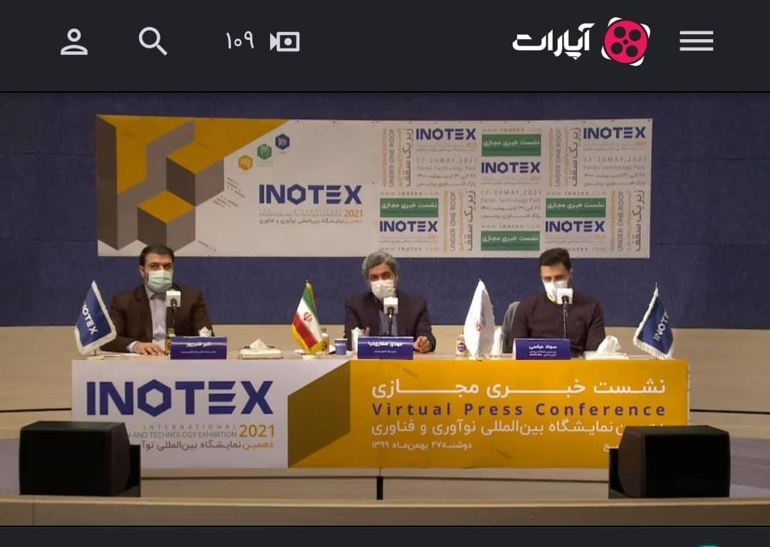 برگزاری اینوتکس ۲۰۲۱ در پارک علمی و فناوری
