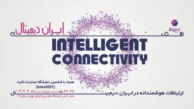 برگزاری رویداد «هفته ایران دیجیتال»