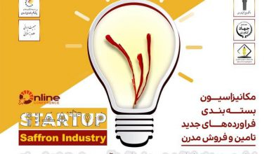 نخستین رویداد شتابدهی و استارتاپی صنعت زعفران برگزار می شود