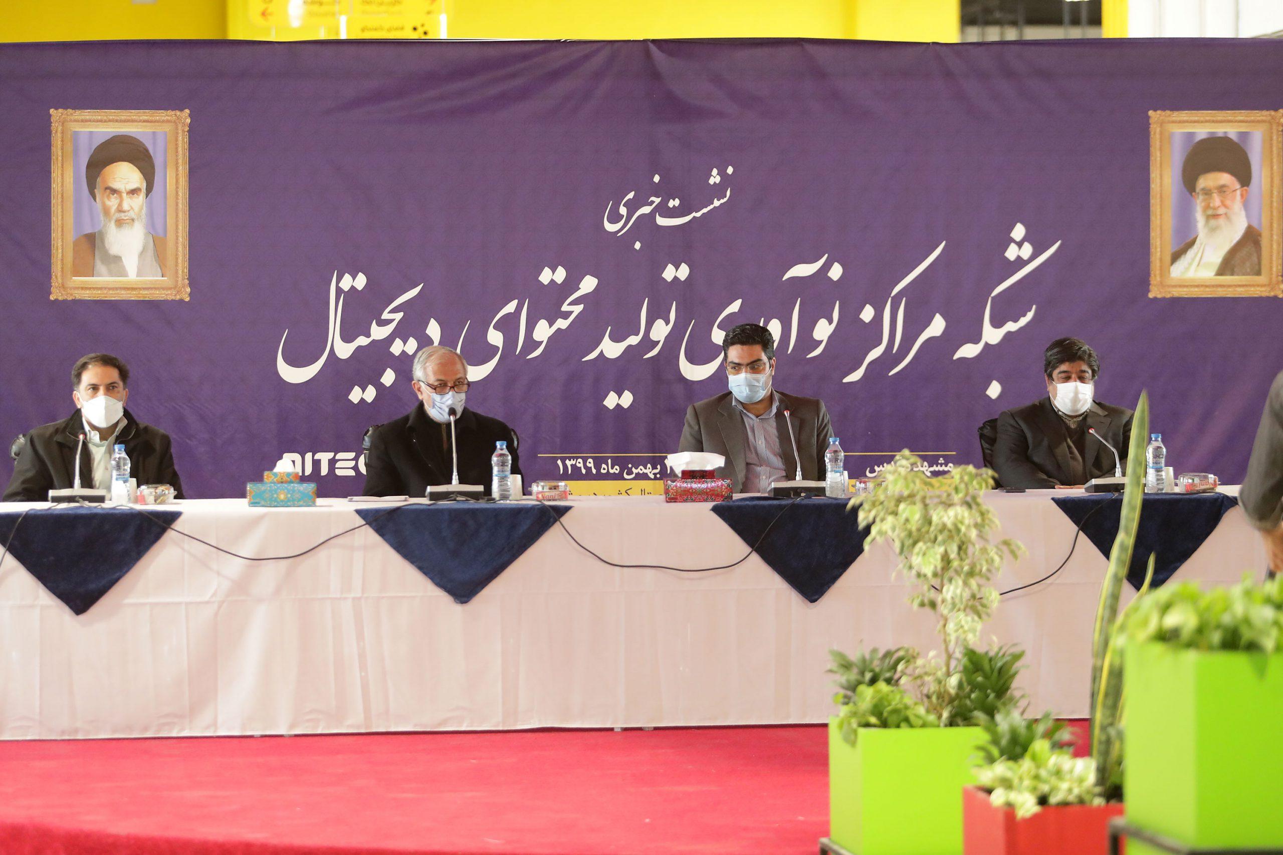 پارک تولید محتوای ایران