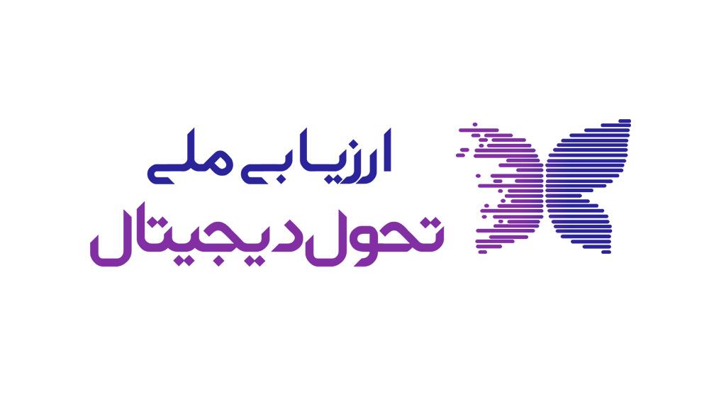 پنجمین دوره جایزه ملی تحول دیجیتالی برگزار می شود