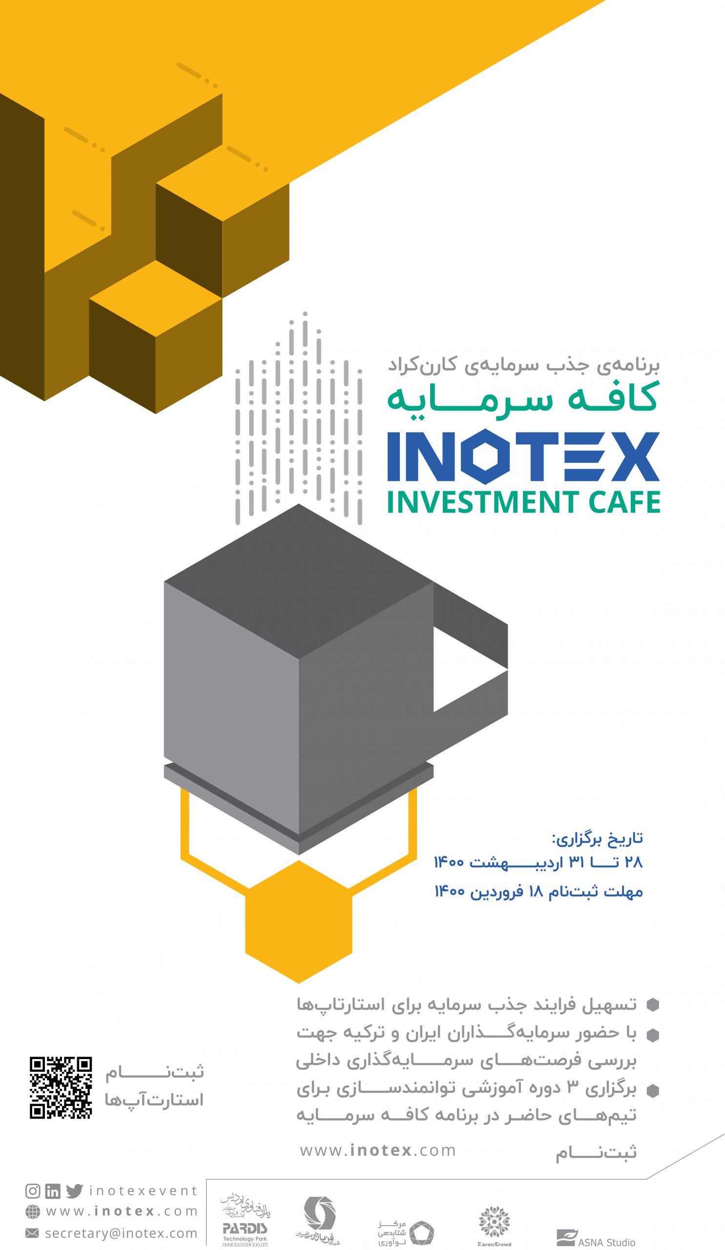 ثبت نام رویداد کافه سرمایه در نمایشگاه اینوتکس 2021 آغاز شد