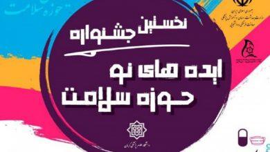 آخرین مهلت ارسال طرح به جشنواره ایده های نو حوزه سلامت