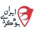 معرفی استارتاپ ایران بوم گردی، سامانه رزرواسیون آنلاین اقامتگاه های بوم گردی و خانه های روستایی