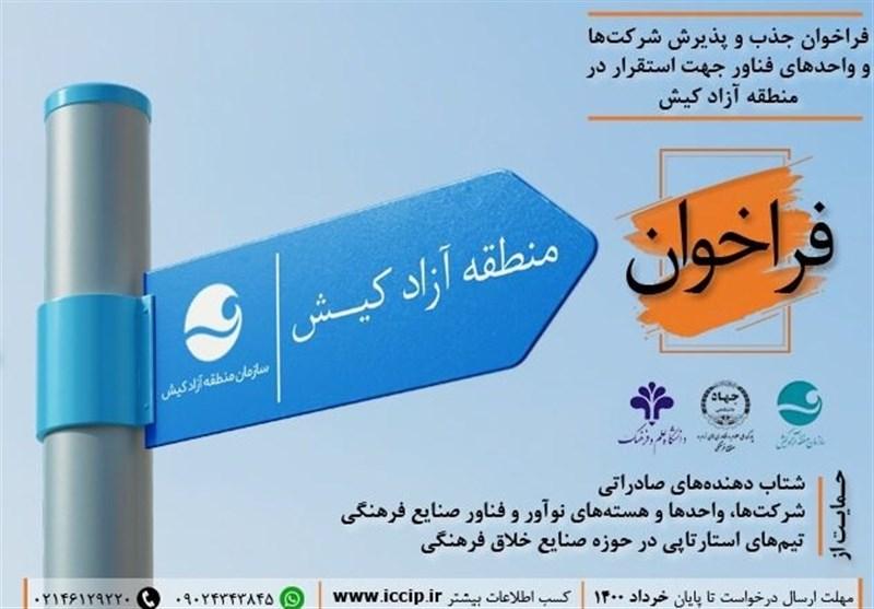 انتشار فراخوان پذیرش شرکتهای دانش بنیان در منطقه آزاد کیش