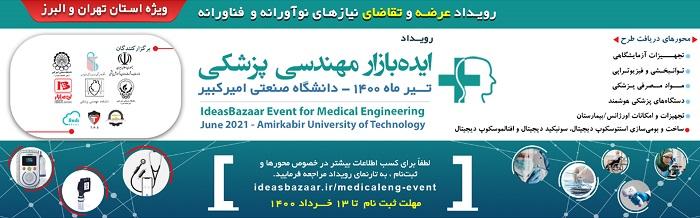 برگزاری رویداد ایده بازار مهندسی پزشکی دانشگاه صنعتی امیرکبیر
