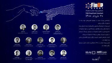 پانزدهمین رویداد فیناپ با موضوع اینشورتک برگزار میشود