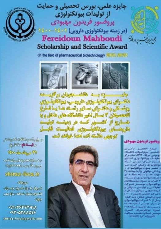 جایزه علمی، بورس تحصیلی و حمایت از تولیدات بیوتکنولوژی پروفسور فریدون مهبودی