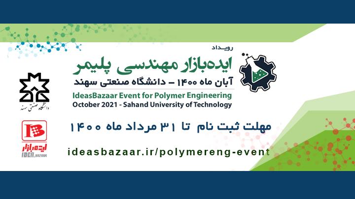 ایدهبازار «مهندسی پلیمر» برگزار می شود