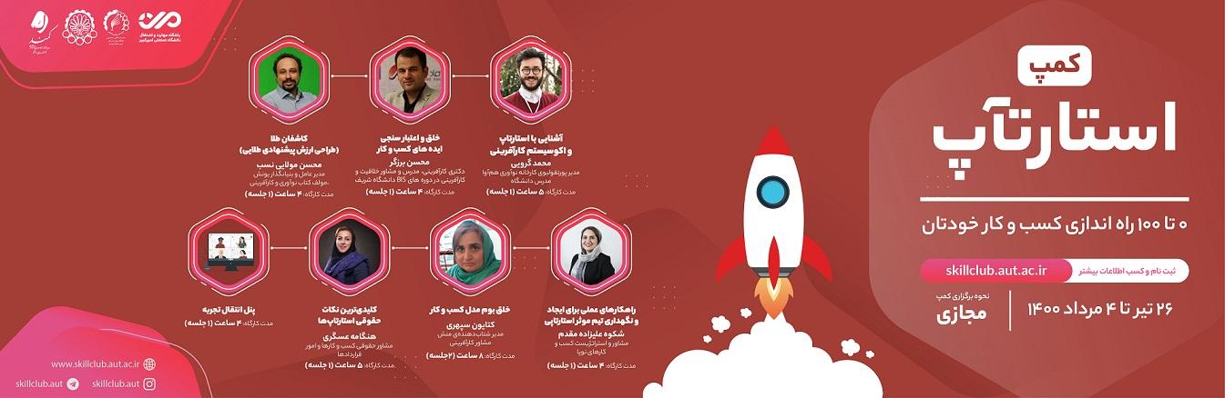 برگزاری وبینار کمپ استارتاپ