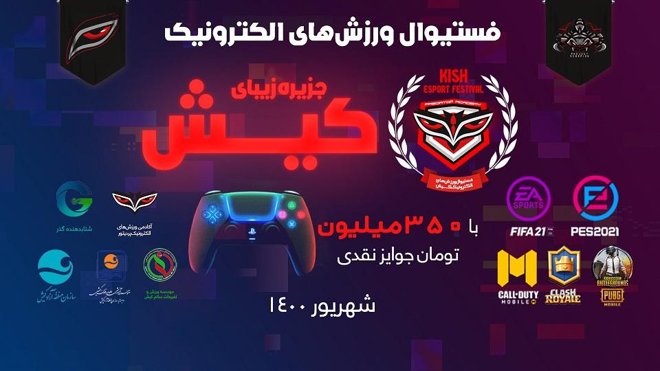 معرفی فستیوال ورزشهای الکترونیک شهریور ماه 1400 در جزیره کیش