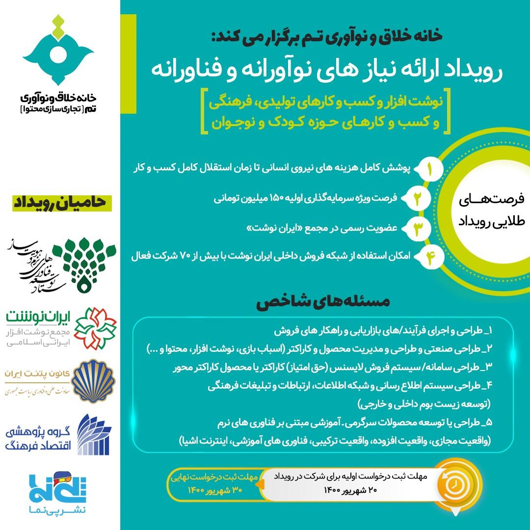 رویداد ارائه نیاز های نوآورانه و فناورانه نوشت افزار و کسب و کارهای تولیدی فرهنگی