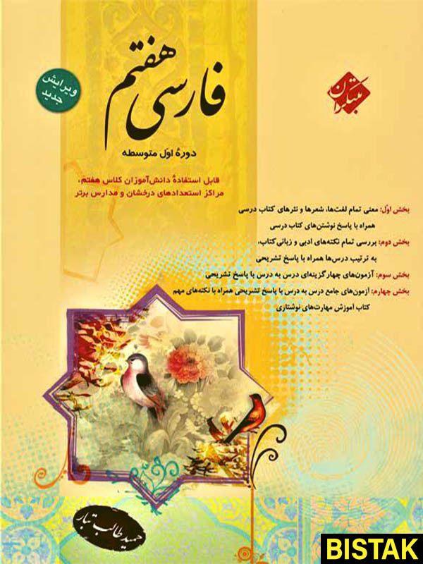 فارسی هفتم طالب تبار مبتکران