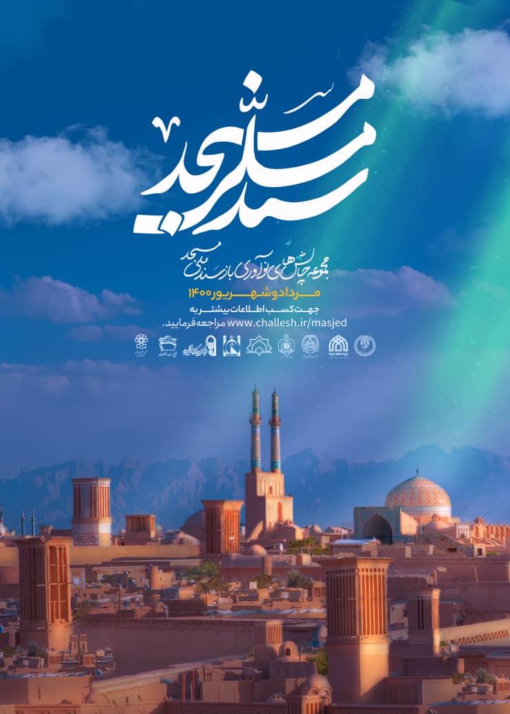 مجموعه چالشهای نوآوری باز سند ملی مسجد برگزار میشود