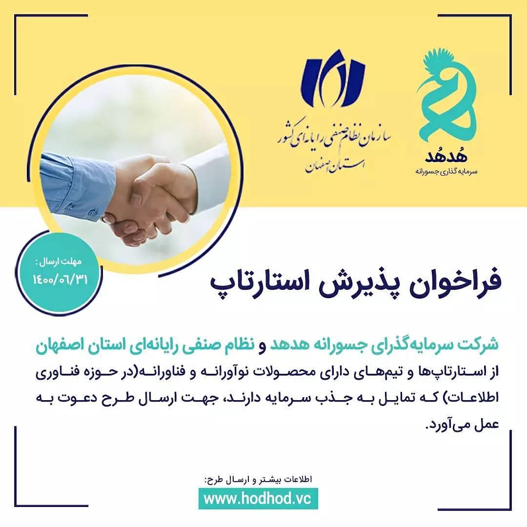 همکاری هدهد و نظام صنفی اصفهان به جهت بررسی استارتاپهای حوزه فناوری اطلاعات