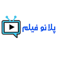 معرفی اپلیکیشن پلانو فیلم، سرویس اشتراک ویدئوی پلانو فیلم
