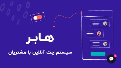چگونه با هابر برای سایت خود چت آنلاین داشته باشید؟