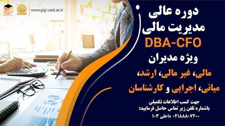 دوره عالی مدیریت مالی DBA - CFO