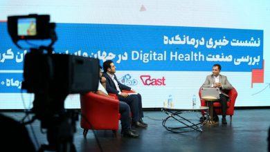 بررسی وضعیت سلامت دیجیتال کشور در پاندمی کرونا