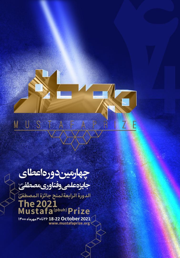 برگزاری چهارمین دوره اعطای جایزه مصطفی (ص)
