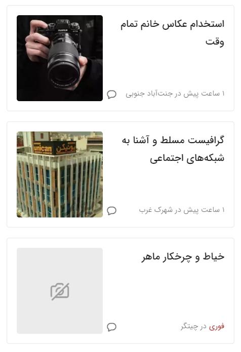 تاثیر سایتهای تبلیغات آنلاین بر بهبود درآمد خانوادههای ایرانی