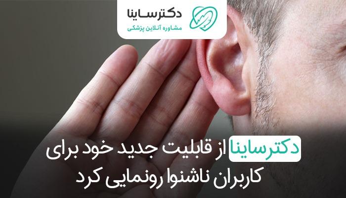 قابلیت جدید دکترساینا برای افراد ناشنوا