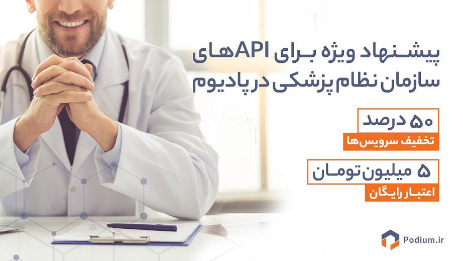 پیشنهاد ویژه برای APIهای سازمان نظام پزشکی در پادیوم