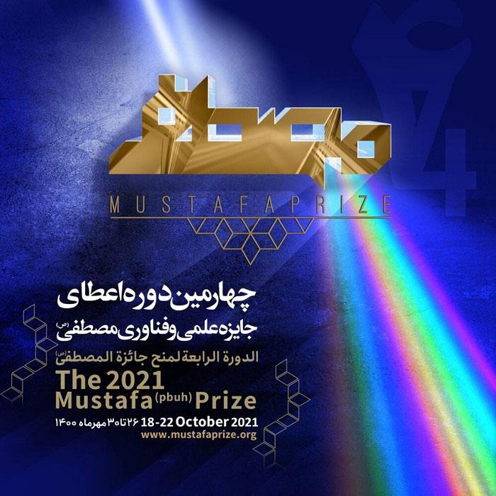 چهارمین دوره جایزه مصطفی (ص) در ایران برگزار می شود